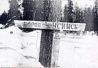 Первая табличка Усинска, 1970г.