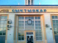 22.вокзал сыктывкар