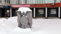 Памятник букве Коми алфавита