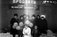 Продавцы магазина №14 (Фантазия)