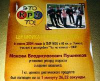2004_06_09_031.jpg
