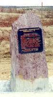 Памятник первой скважине, бурившейся с 1964 по 1967 гг. Сюда приезжал Косы